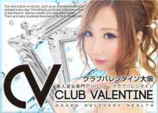 club-valentine_osaka