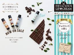 大人気のチョコミントの香のするリップ登場
