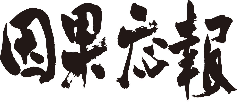 ingaouhou-yoko