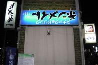 風俗店は昔は変な名前のお店が多くありました。今はあまり見かけません。なぜ!!??